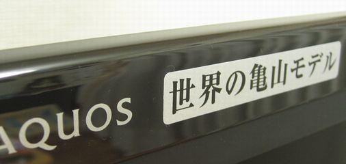 「亀山モデル」の次は「堺10(Sakai10)モデル」?