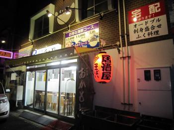 121130-shimonoseki04.jpg