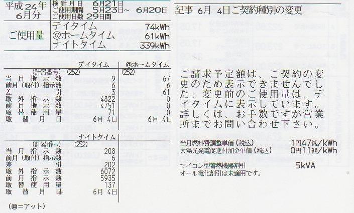 20120628193332bb7.jpg