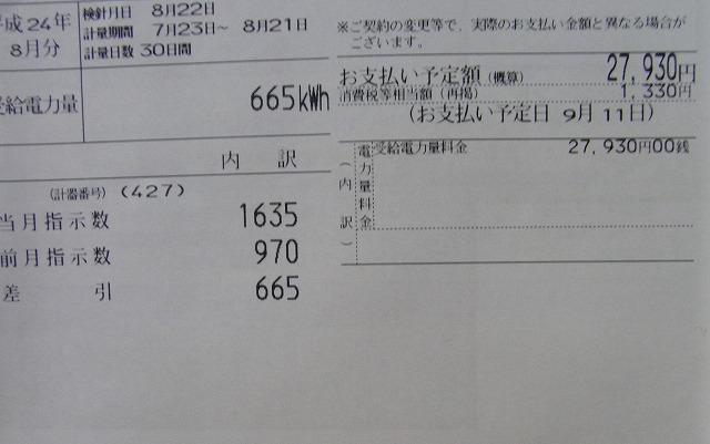 R0014612.jpg