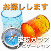 琉球ガラス検索・ナビゲーション
