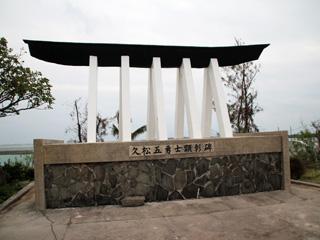 久松,五勇士,顕彰碑