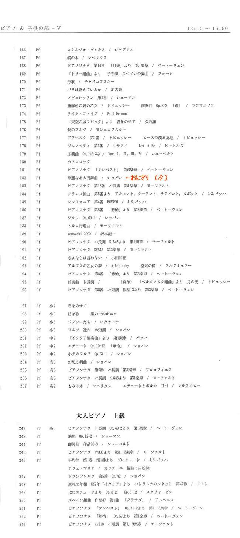 プログラム秋2012
