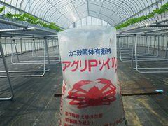 カニ殻の肥料