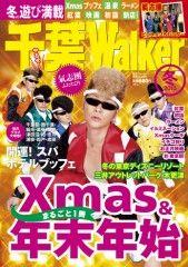 千葉Walker(2012/11/15発売)の表紙
