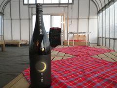 [写真]お祝いにいただいた日本酒「冬の月」