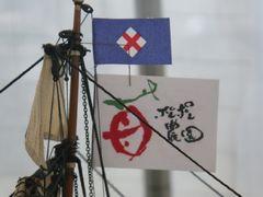 [写真]帆船・カティサークに掲げられたポレポレ農園旗