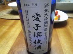 [写真]純米大吟醸原酒