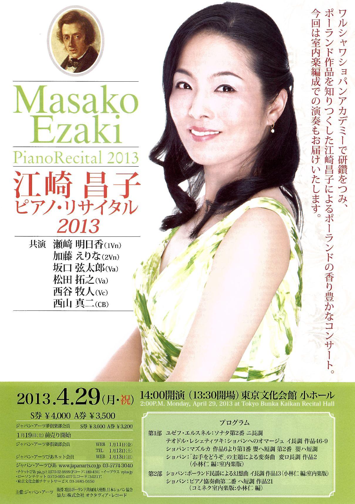 Masako-chirashi-1.jpg