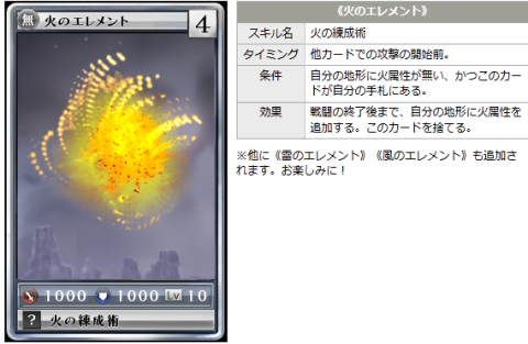 1012-fire-element.png