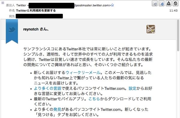 すべてのTwitterユーザは注意せよ! 「Twitterと利用規約を更新する」メールが悪用されるかもしれない件