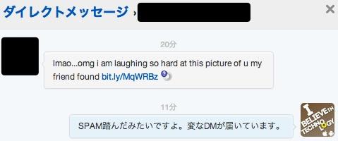 Twitterユーザは気をつけろ これがtwitterスパムだ〜詳細解説編