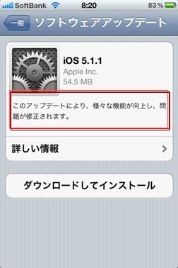 すべてのiPhone/iPadユーザに捧ぐ  iOS5.1.1に関する正しい情報について