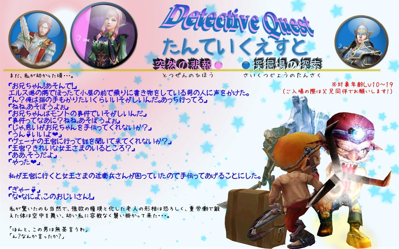 Detective_Quest_10.jpg