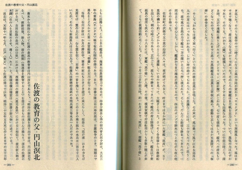 佐渡の教育の父・円山溟北 - 佐渡人名録