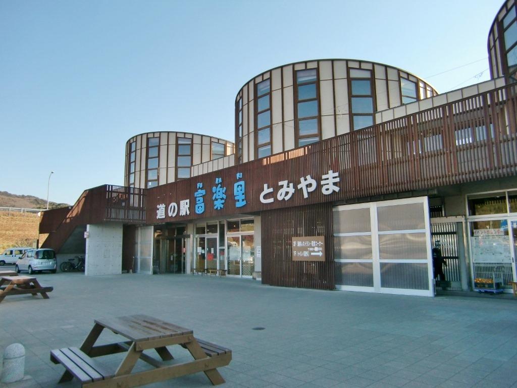 130113michinoekitomiyama