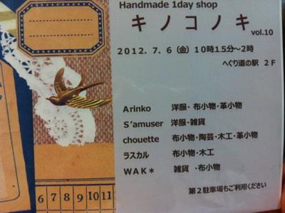 fc2blog_2012070521121513f.jpg