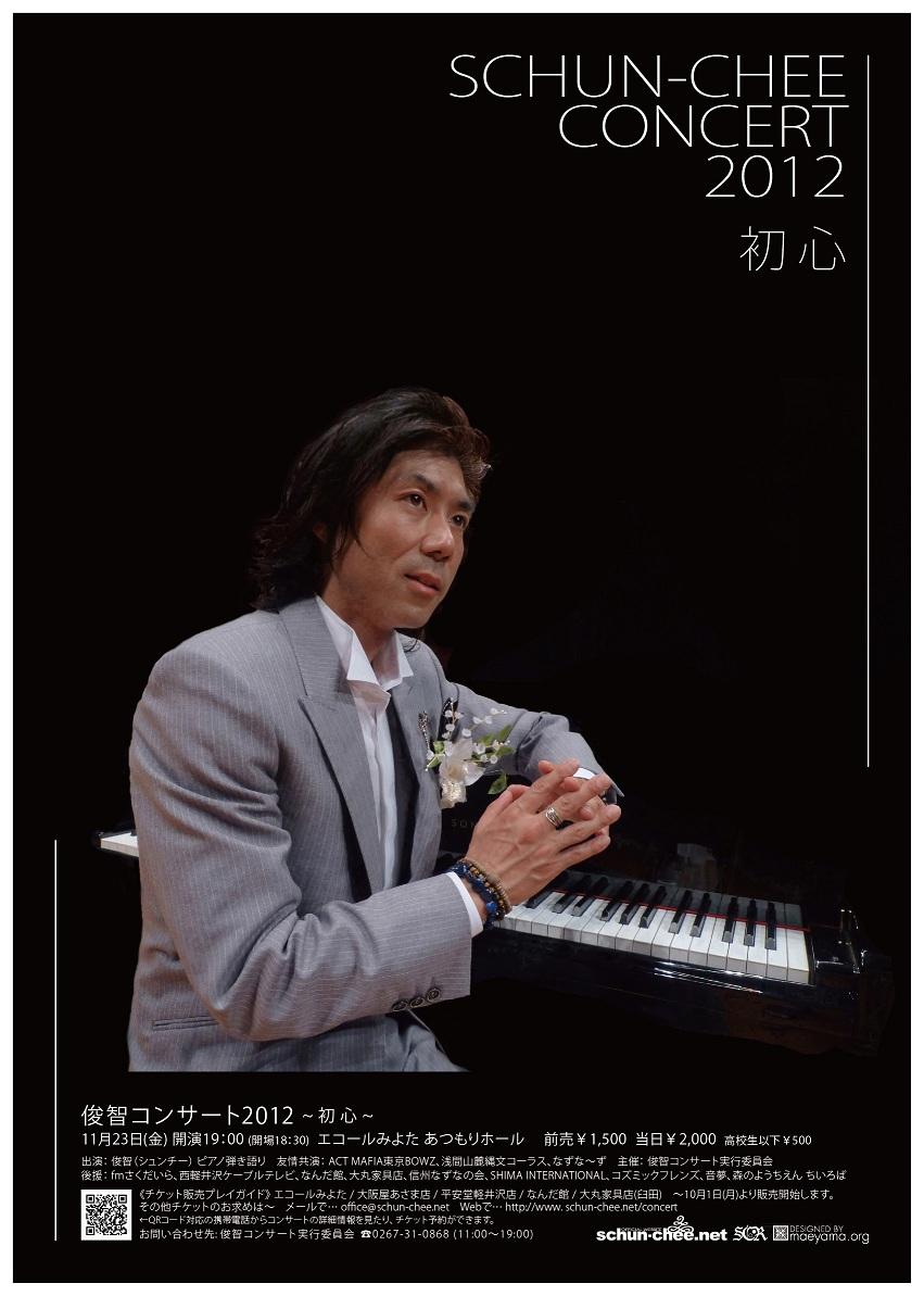 俊智コンサート2012 初心 開催決定