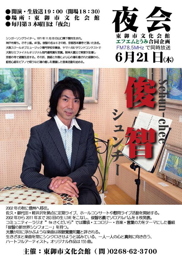 2012年5月~ LIVEスケジュール