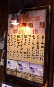 麺僧店外メニュー