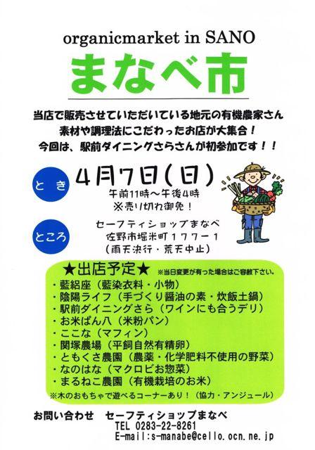 2013032805211731b.jpg