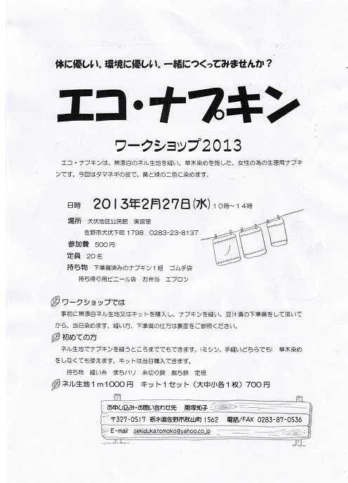 CCF20130113_00000.jpg