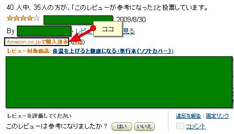 「Amazon.co.jpで購入済み」