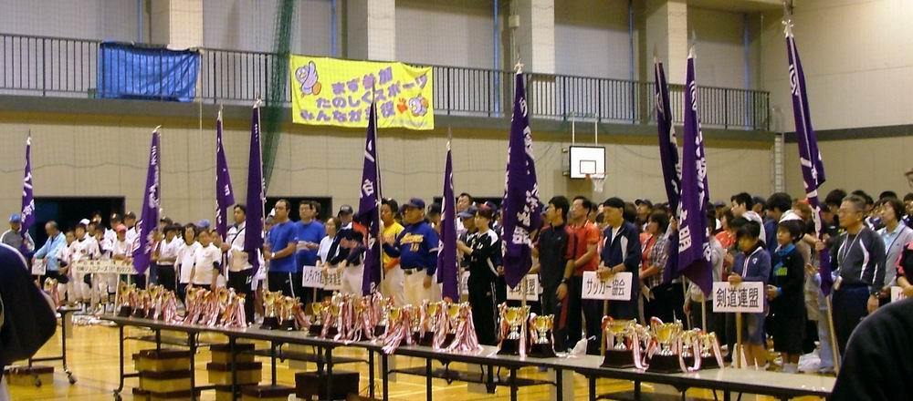 市民体育祭開会式
