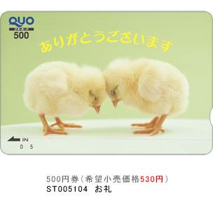 quohiyokoo.jpg