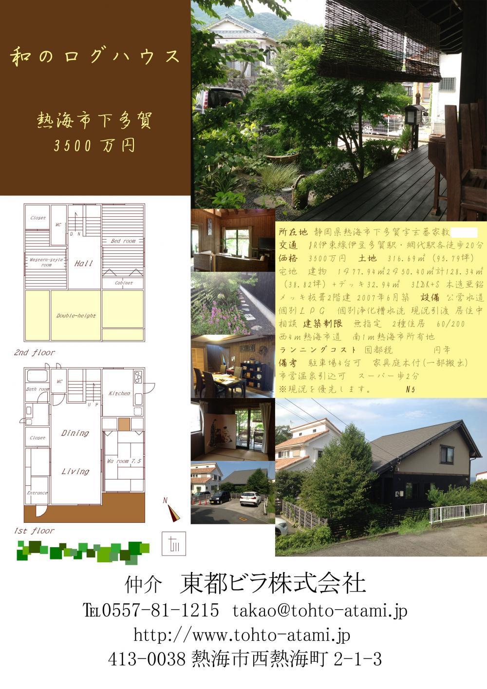 shimotaga3500.jpg