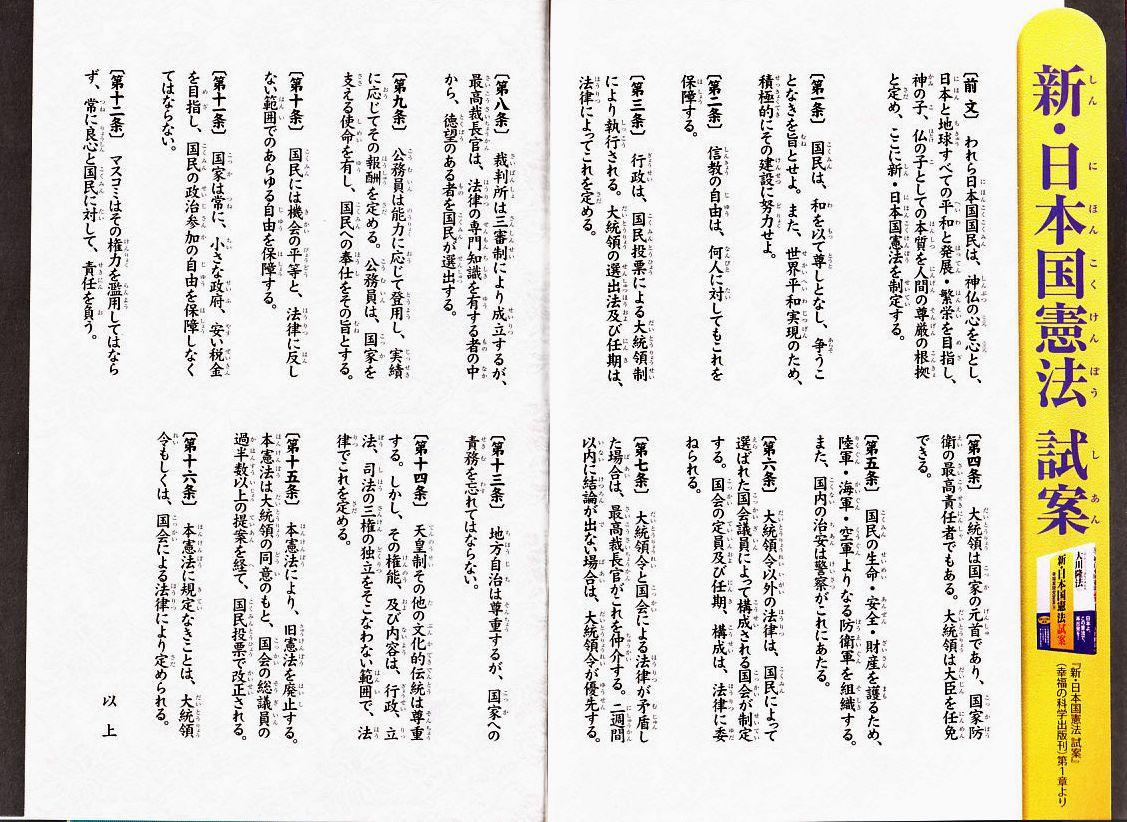 QHS[幸福の科学資料ブログ]2009...