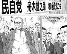 テルマエロマエ6巻ジジイ自民党長老のパーティーに乗り込む