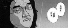 アイアムアヒーロー12巻「お前も狂巣だな?」