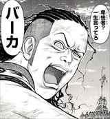 囚人 リク レノマ ボスレノマ~「囚人リク」外伝~ 1巻...
