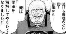囚人リク11巻高木「受ける義理のない罰から栗田を解放してやりたくなりました」