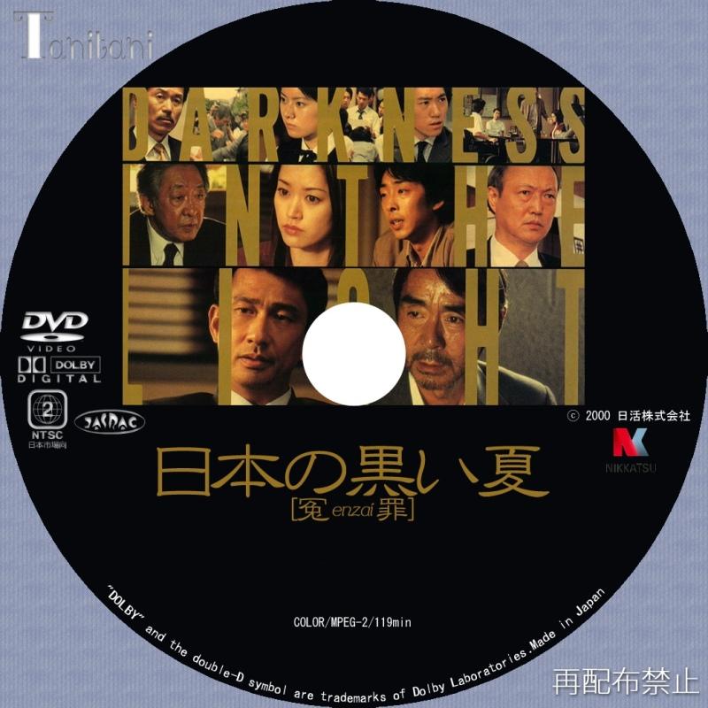 DVDラベル 日本の黒い夏「冤罪」 [ Tanitaniの映画 自作DVD ...