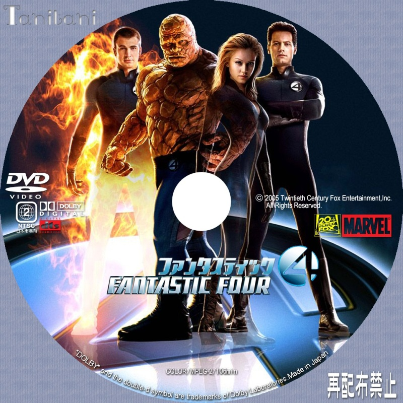 ファンタスティック・フォー [超能力ユニット] -FANTASTIC FOUR- [ Tanitaniの映画 自作