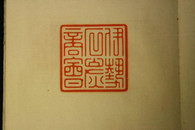 手彫り印鑑 角印