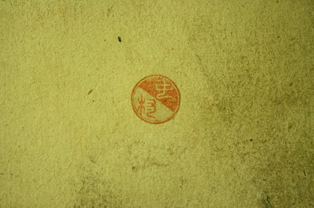 大篆(柳葉篆)