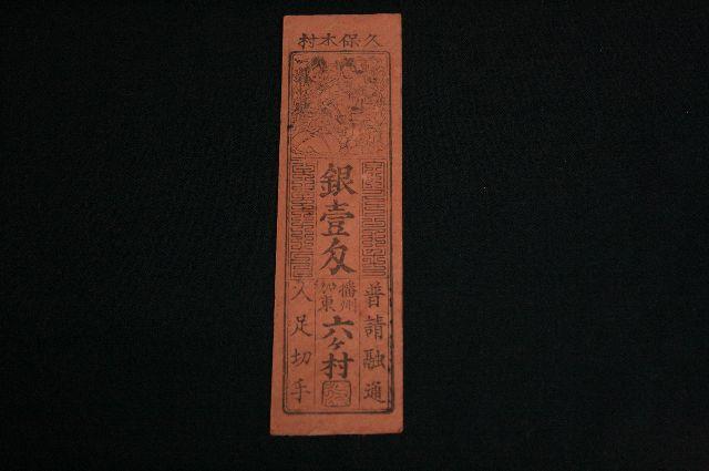 手彫り印鑑 古札 藩札 播州加東久保木村