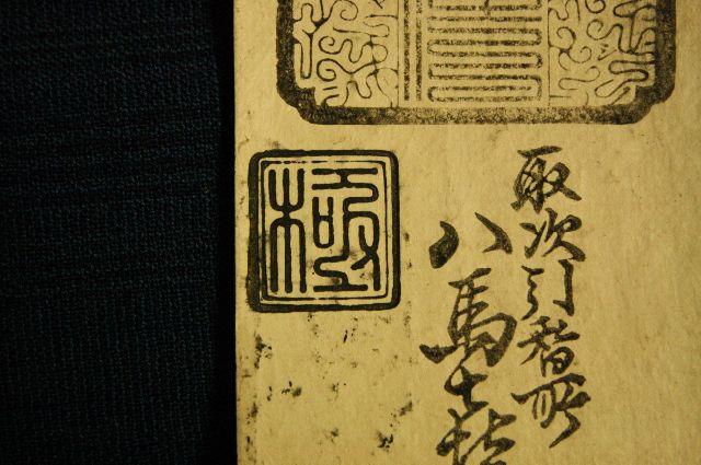 手彫り印鑑 藩札 平野屋宗次郎