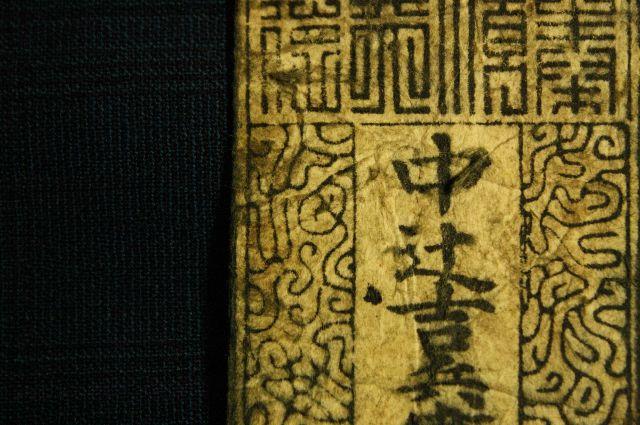 手彫り印鑑 藩札 泉州伏尾 銀壱匁 中辻吉兵衛
