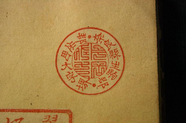 手彫り印鑑 明治時代の回文