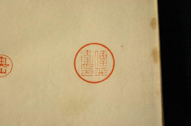 手彫り印鑑 実印