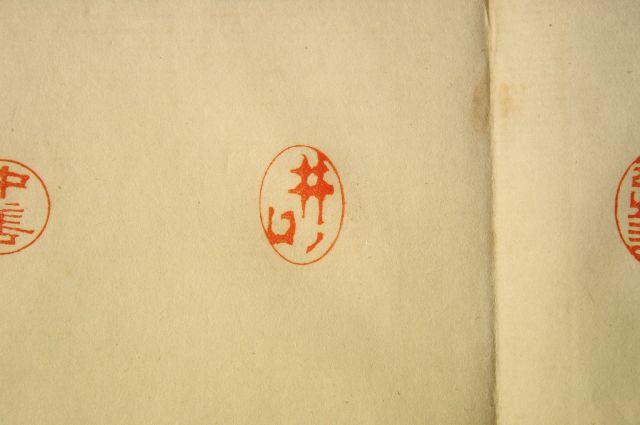 小判型手彫り印鑑 古印体