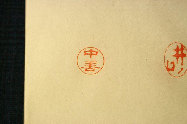 手彫り印鑑 認印