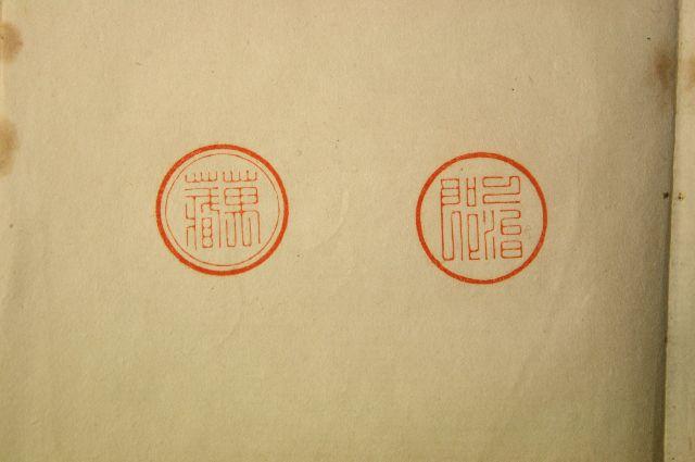 手彫り印鑑 太枠細字(中輪細字) 二重枠