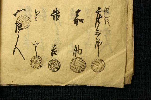 五人組帳の手彫り印鑑