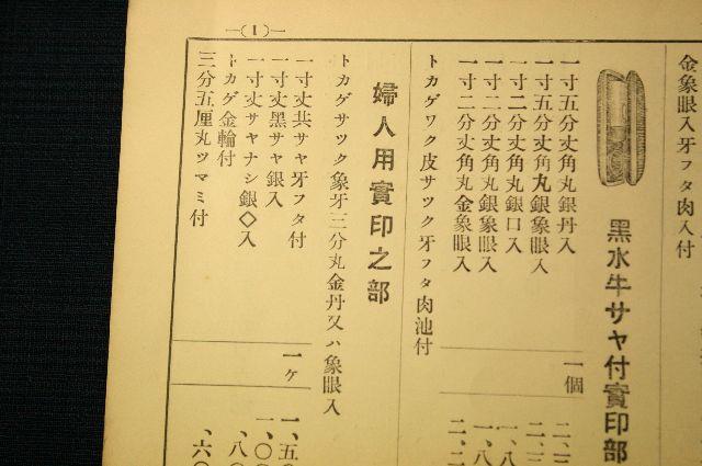 戦前の印判用品カタログ