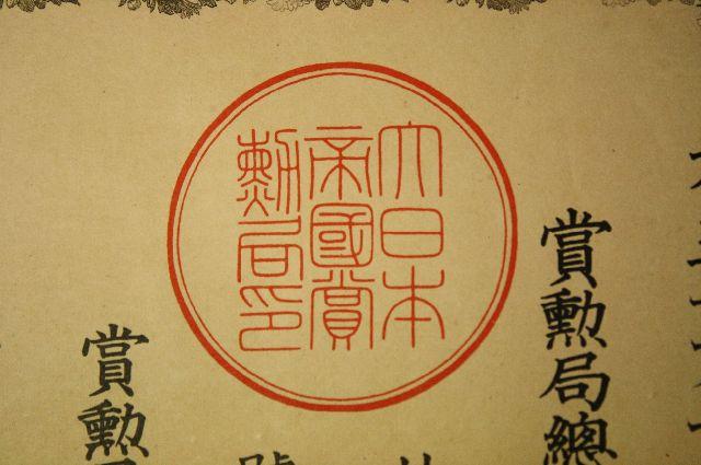 大日本帝国賞勲局印